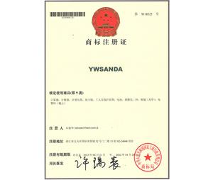 三达商标注册证-YWSANDA
