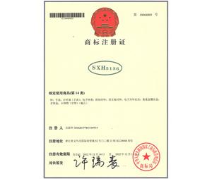 三达商标注册证-SXH5136