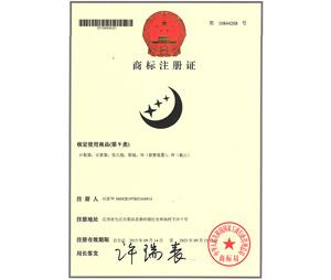 三达商标注册证