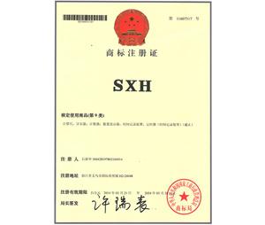 三达商标注册证-SXH
