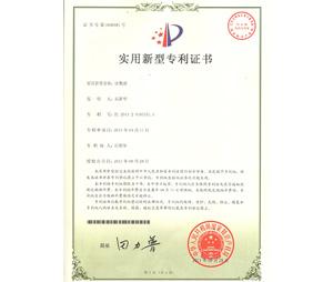 三达计数器实用新型专利证书